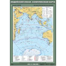 К-0714 - Индийский океан. Комплексная карта