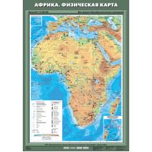 К-0716 - Африка. Физическая карта