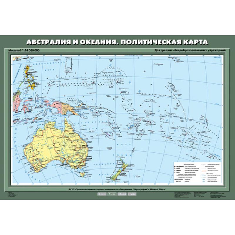 К-0719 - Австралия и Океания. Политическая карта