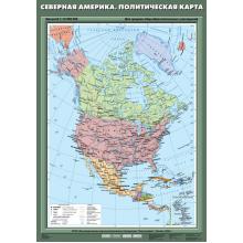 К-0721 - Северная Америка. Политическая карта