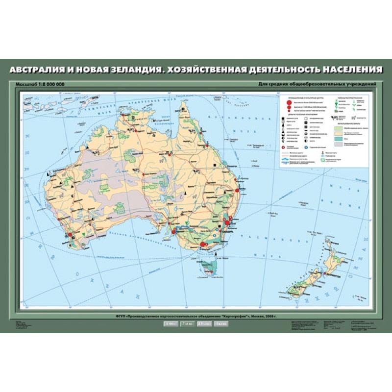 К-0725 - Австралия и Новая Зеландия. Хозяйственная деятельность населения