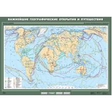 К-0731 - Важнейшие географические открытия и путешествия