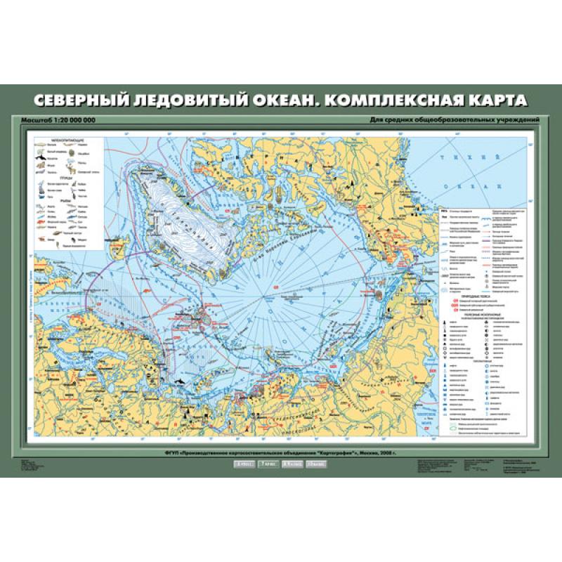 К-0732 - Северный Ледовитый океан. Комплексная карта