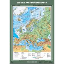 К-0734 - Европа.Физическая карта