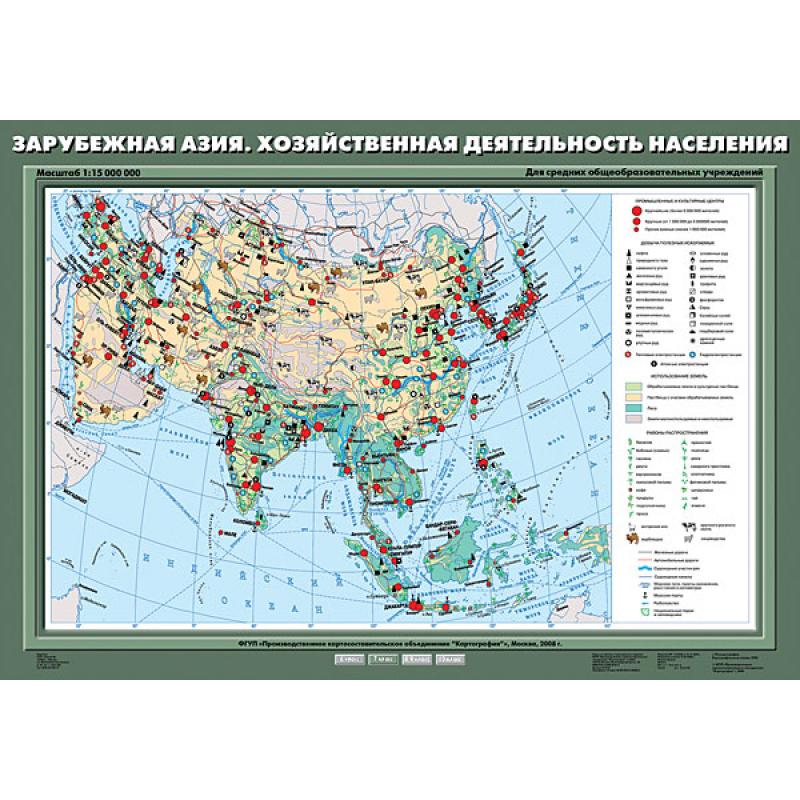 КР-0739 - Зарубежная Азия. Хозяйственная деятельность населения