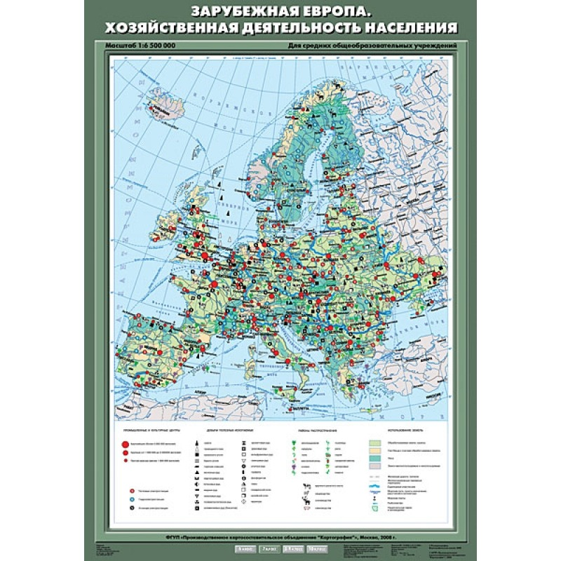 КР-0740 - Зарубежная Европа. Хозяйственная деятельность населения