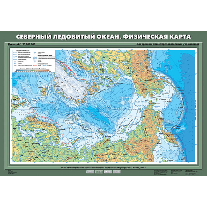 К-0742 - Северный Ледовитый океан. Физическая карта