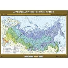 КР-0801 - Агроклиматические ресурсы России