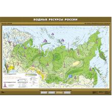 КР-0802 - Водные ресурсы России