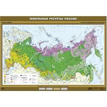 КР-0803 - Земельные ресурсы России