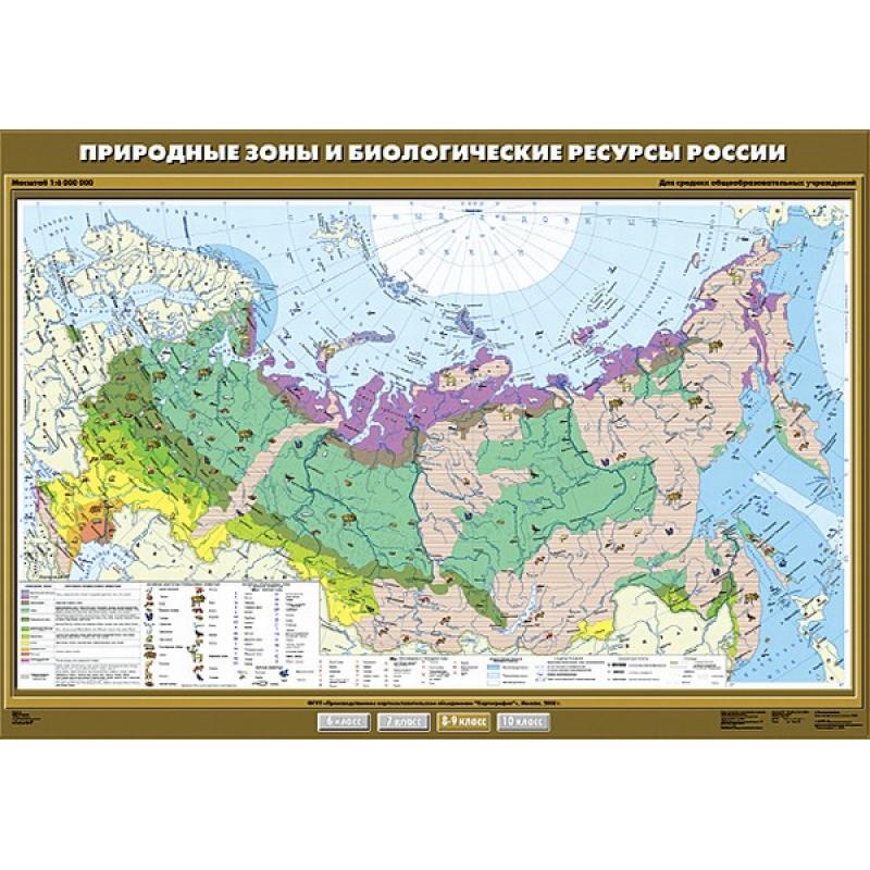 КР-0805 - Природные зоны и биологические ресурсы России