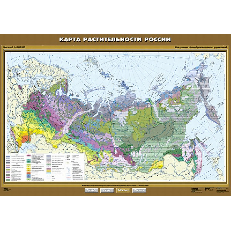 КР-0806 - Карта растительности России