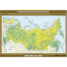 КР-0809 - Климатическая карта России