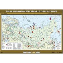 КР-0813 - Особо охраняемые природные территории России