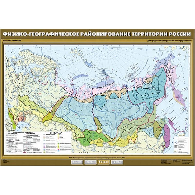 КР-0815 - Физико-географическое районирование территории России