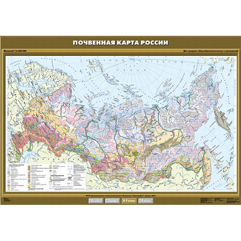 КР-0816 - Почвенная карта России
