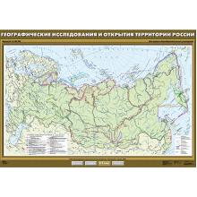 КР-0819 - Географические исследования и открытия территории России