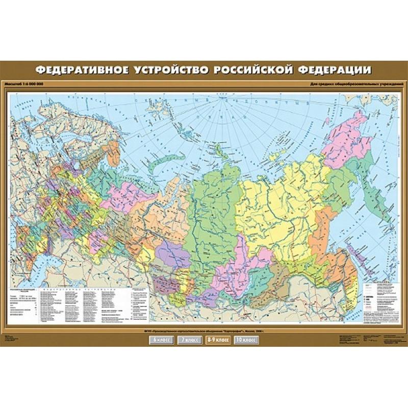 КР-0820 - Федеративное устройство Российской Федерации