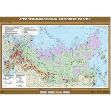 КР-0821 - Агропромышленный комплекс России
