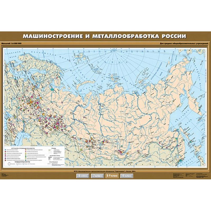 КР-0826 - Машиностроение и металлообработка в России