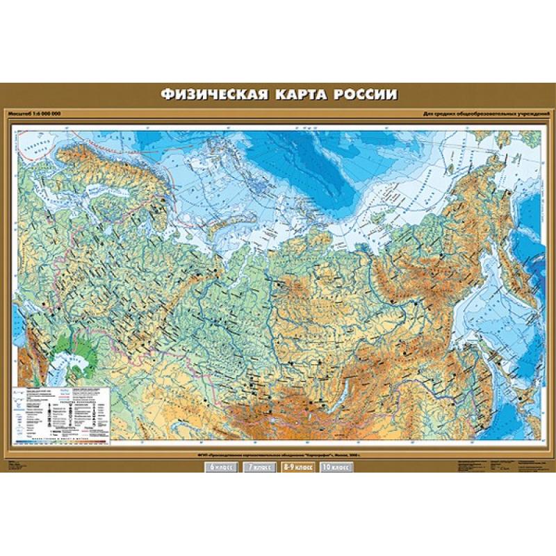 КР-0829 - Физическая карта России