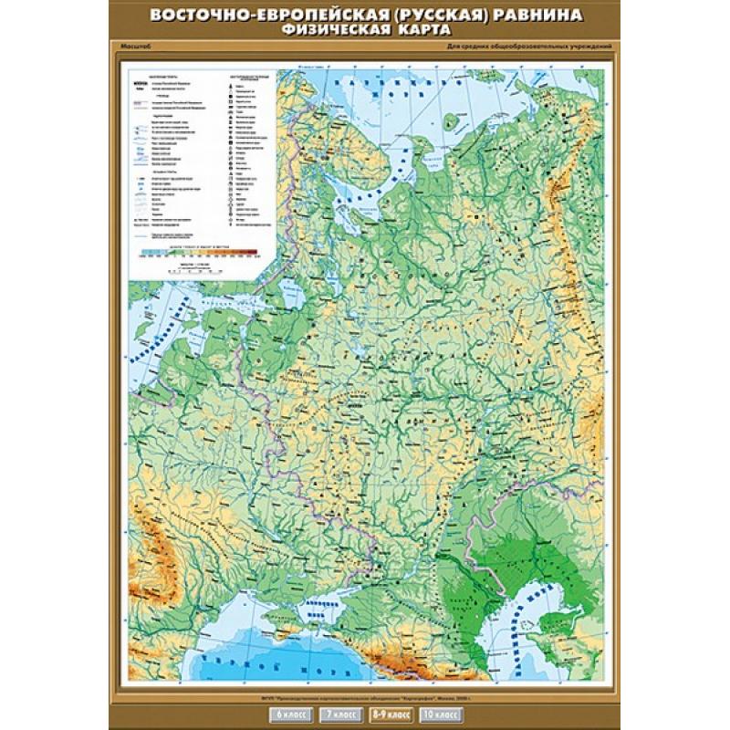 КР-0835 - Восточно- Европейская (Русская) равнина. Физическая карта