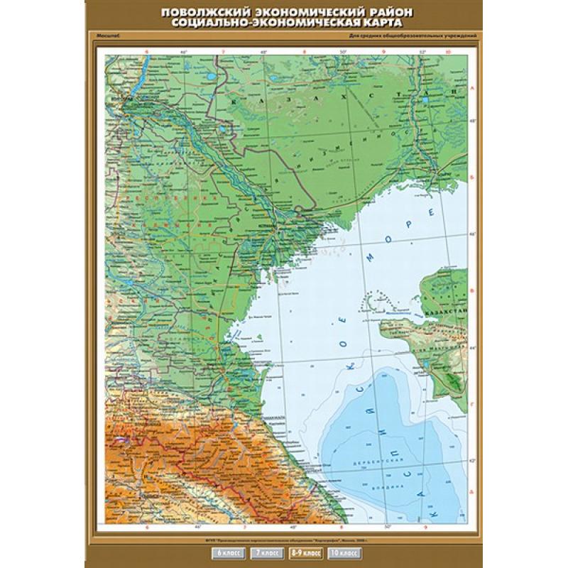 К-0841 - Поволжский экономический район. Социально-экономическая карта