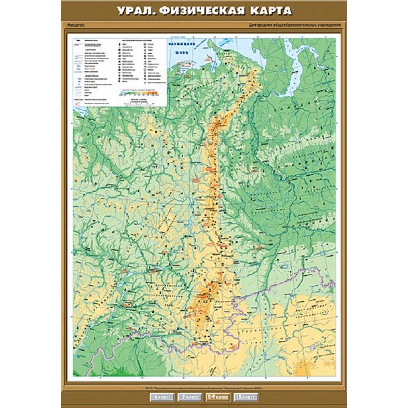К-0844 - Урал. Физическая карта