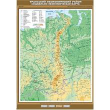 К-0845 - Уральский экономический район. Социально-экономическая карта