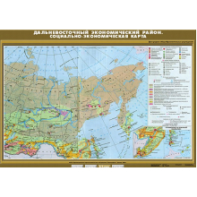 К-0851-  Дальневосточный экономический район. Социально-экономическая карта