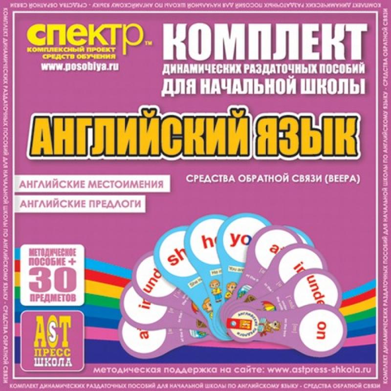Комплект динамических раздаточных пособий - АНГЛИЙСКИЙ ЯЗЫК (веера)