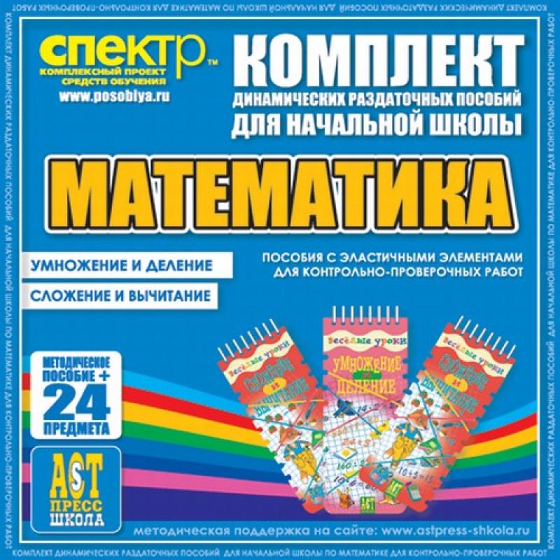 Комплект динамических раздаточных пособий - МАТЕМАТИКА (резинки)