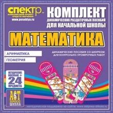 Комплект динамических раздаточных пособий - МАТЕМАТИКА (шнуровки)