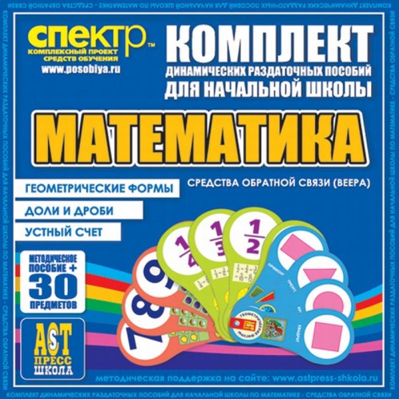 Комплект динамических раздаточных пособий - МАТЕМАТИКА (веера)