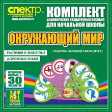 Комплект динамических раздаточных пособий - ОКРУЖАЮЩИЙ МИР (веера)