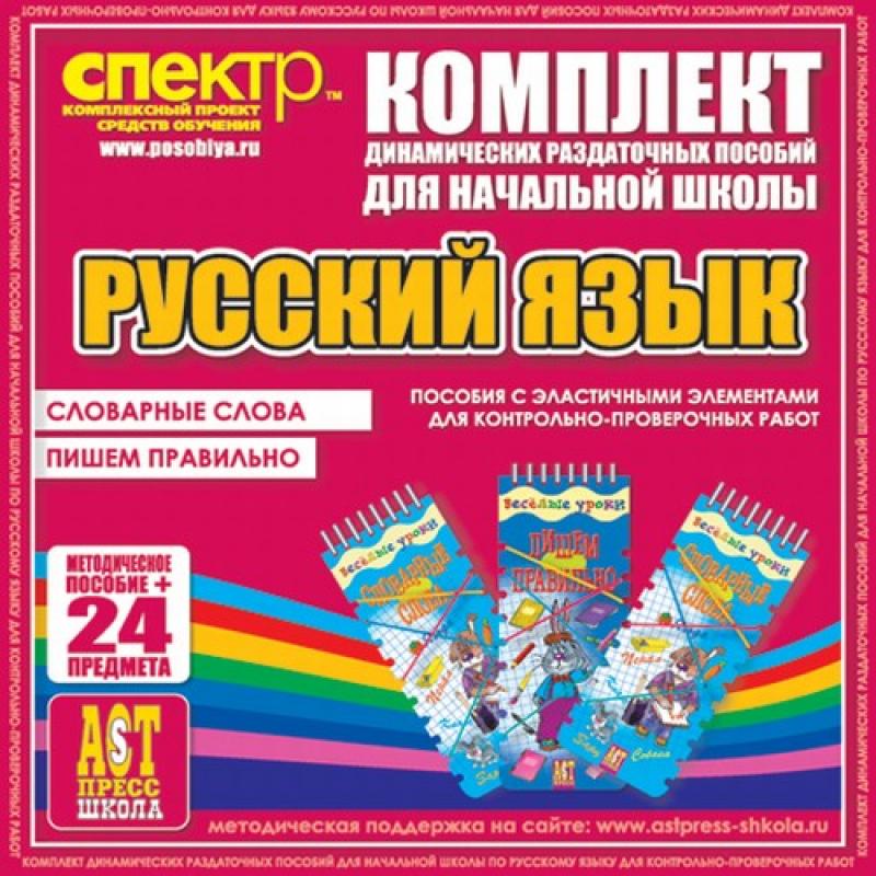 Комплект динамических раздаточных пособий - РУССКИЙ ЯЗЫК (резинки)