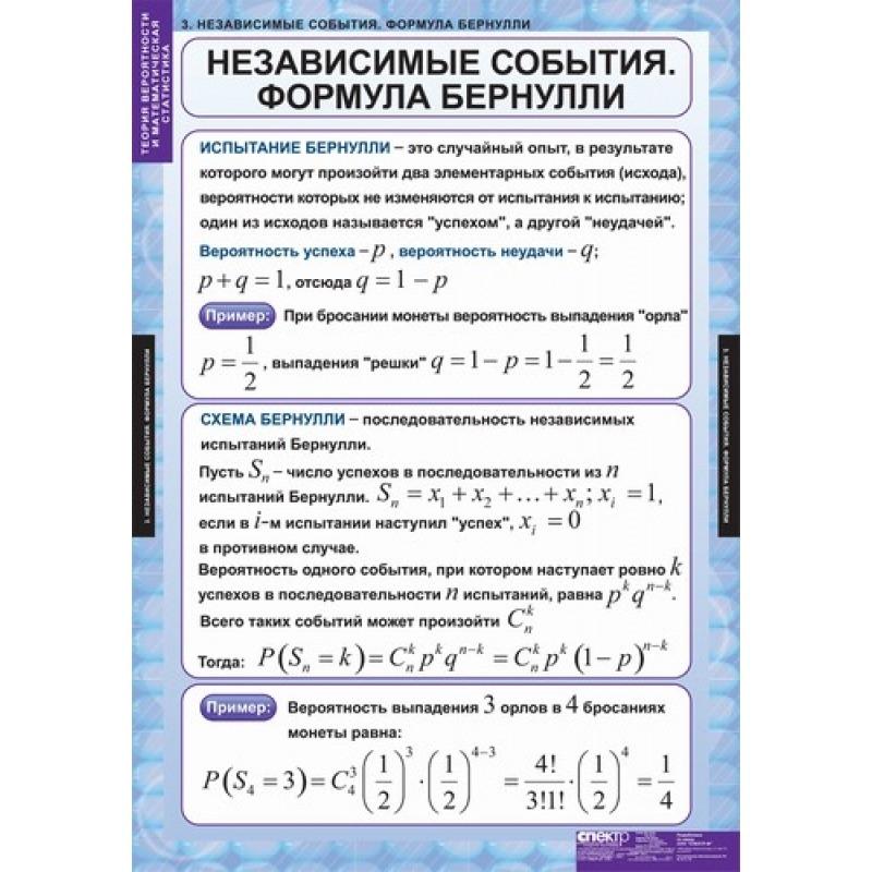 МАТЕМАТИКА  Теория вероятностей и математическая статистика.