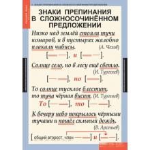 РУССКИЙ ЯЗЫК - 9 КЛ.