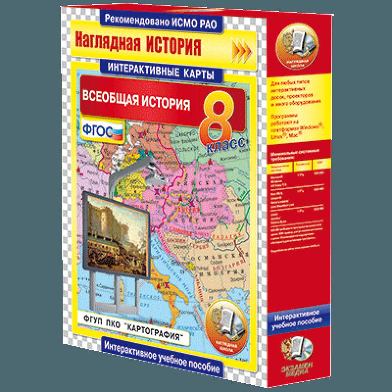 Интерактивные карты. Всеобщая история. 8 класс
