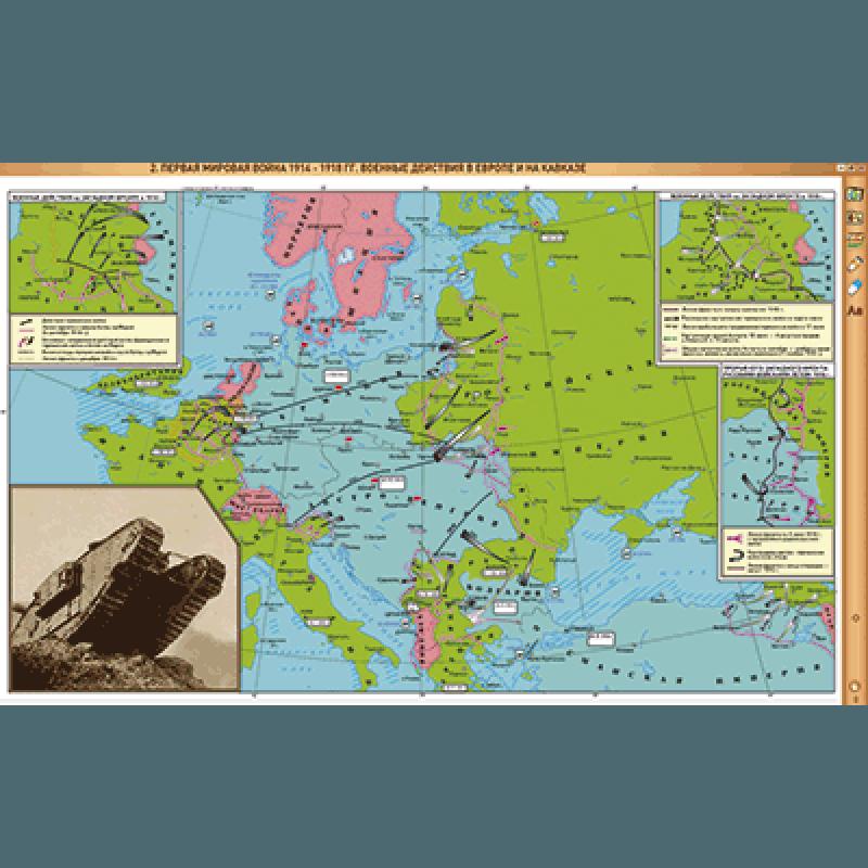 Интерактивные карты. Всеобщая история. 9 класс