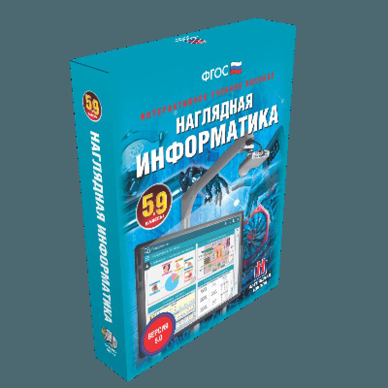 Учебное пособие Наглядная информатика.