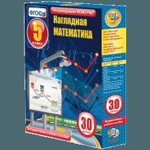 Учебное пособие Наглядная математика. 5 класс