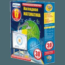 Учебное пособие Наглядная математика. 6 класс