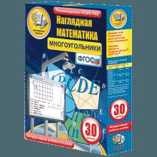 Учебное пособие Наглядная математика. Многоугольники