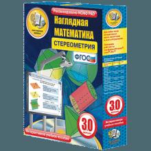 Учебное пособие Наглядная математика. Стереометрия