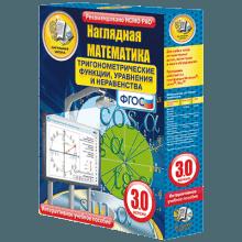 Учебное пособие Наглядная математика. Тригонометрические функции, уравнения и неравенства
