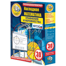 Учебное пособие Наглядная математика. Уравнения и неравенства