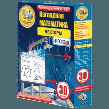 Учебное пособие Наглядная математика. Векторы