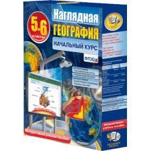 Учебное пособие Наглядная география. Начальный курс. 5 – 6 классы