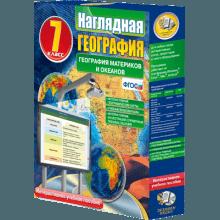 Учебное пособие Наглядная география. География материков и океанов. 7 класс